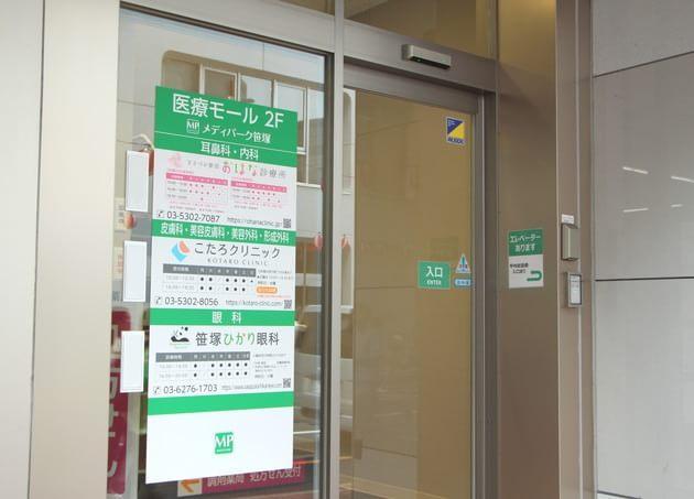 笹塚駅前こたろ形成皮膚科クリニック(写真1)