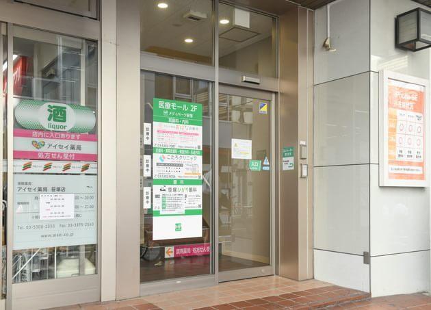 笹塚駅前こたろ形成皮膚科クリニック(写真2)