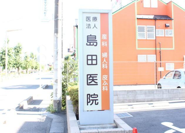 島田医院(写真2)