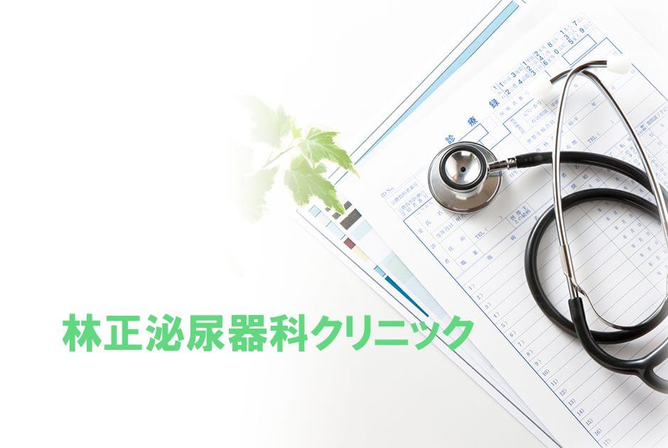 林正泌尿器科クリニック