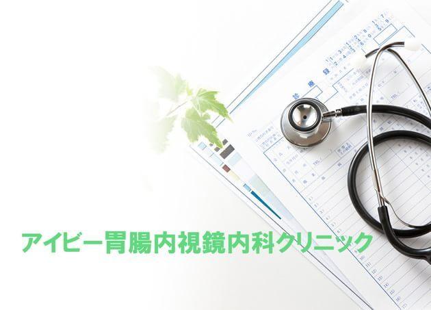 アイビー胃腸内視鏡内科クリニック