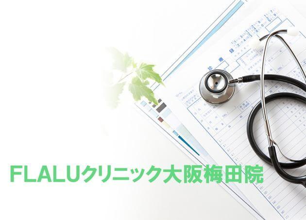 FLALUクリニック大阪梅田院