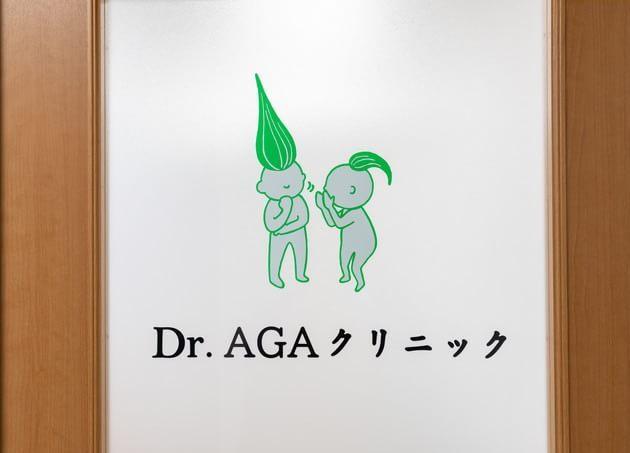 Dr.AGAクリニック 大阪天王寺院