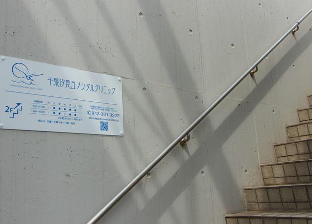 千葉汐見丘メンタルクリニック(写真1)