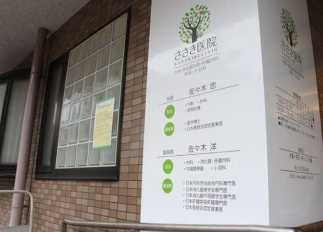 ささき医院(写真1)