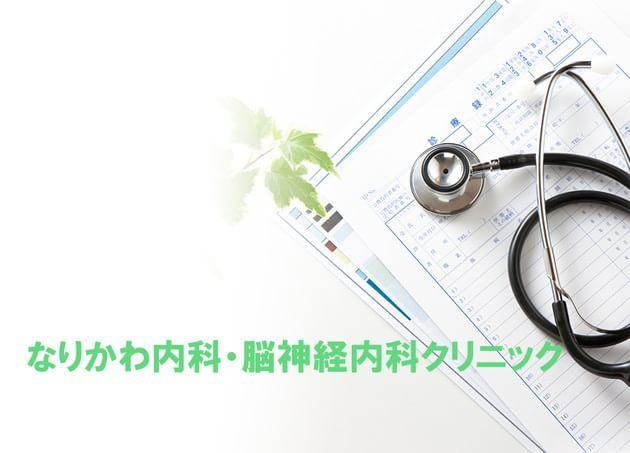 なりかわ内科・脳神経内科クリニック