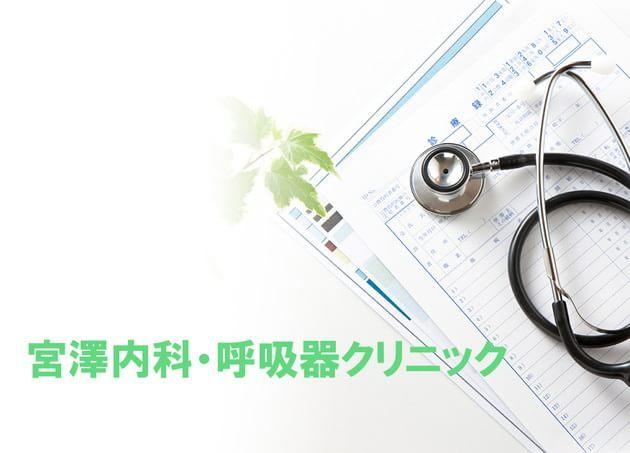 宮澤内科・呼吸器クリニック