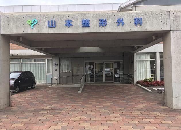 山本整形外科医院