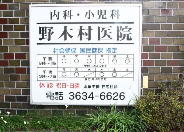 野木村医院(写真1)