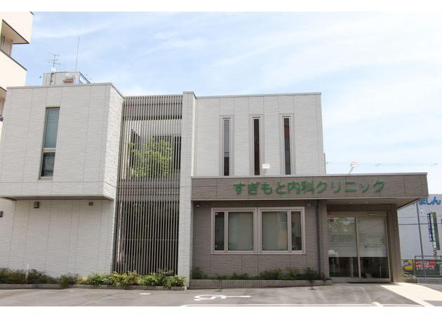 橿原神宮前すぎもと内科クリニック(写真0)
