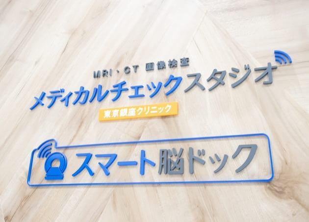 メディカルチェックスタジオ東京銀座クリニック