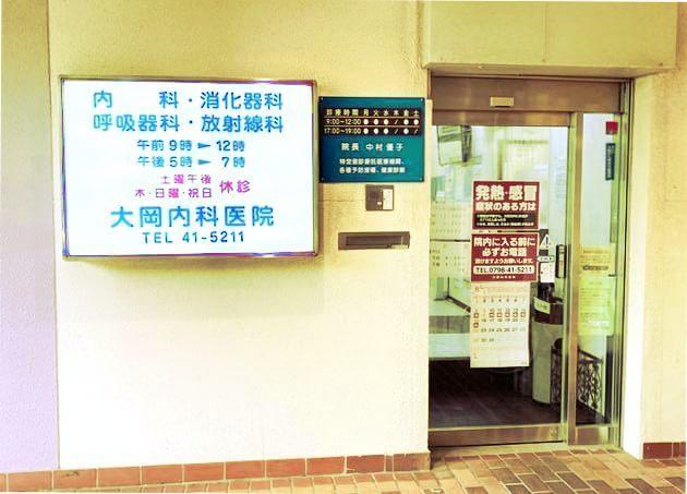 大岡内科医院