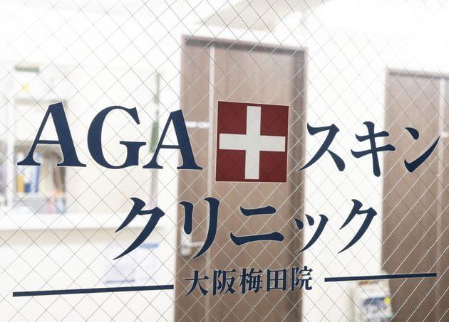 AGAスキンクリニック 大阪梅田院