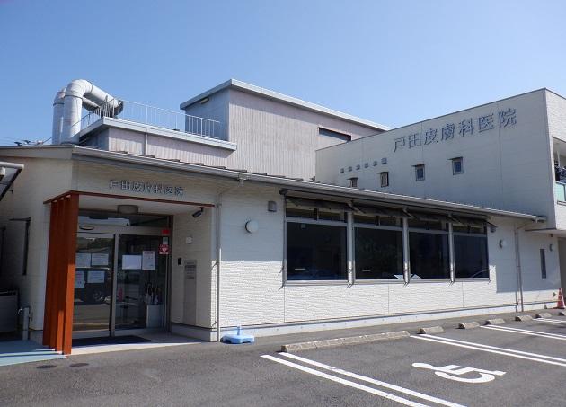 戸田皮膚科医院