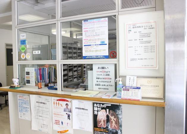 田中内科クリニック(写真2)
