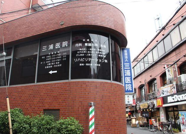 三浦医院(写真0)