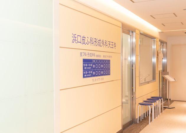 浜口皮ふ科形成外科天王寺(写真1)